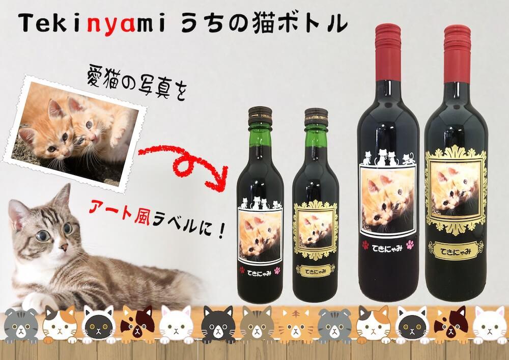 愛猫の写真をワインボトルに彫刻できる「tekinyami-てきニャみーうちの猫ボトル」