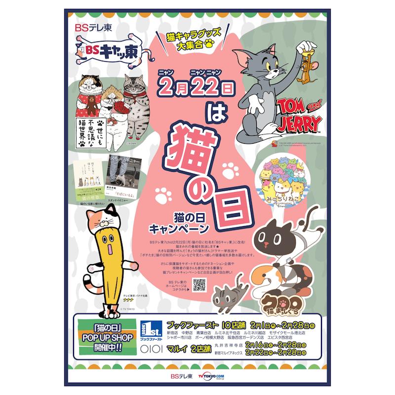 BSテレビ東京による猫の日企画「BSキャッ東」と、ブックファースト&丸井のコラボキャンペーン「猫の日」POP UP SHOP