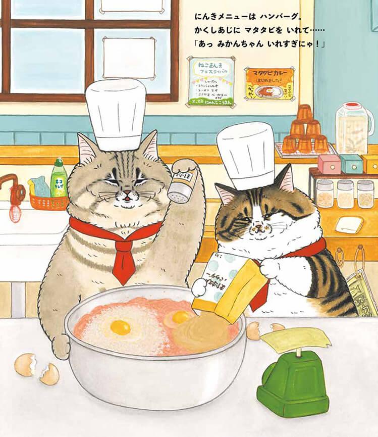 ハルオシェフと助手のみかんちゃんがハンバーグを作るシーン by 絵本「ねこのようしょくやさん」