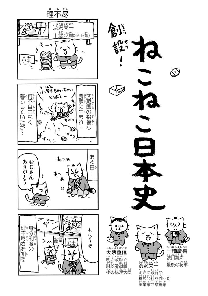マンガ『ねこねこ日本史』の第10巻の中面イメージ、猫化した渋沢栄一・大隈重信・一橋慶喜が登場する「理不尽」のお話