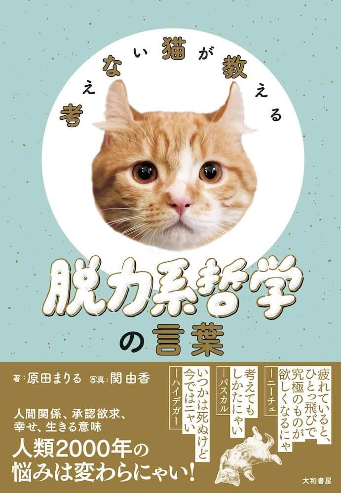 書籍『考えない猫が教える脱力系哲学の言葉』の表紙イメージ