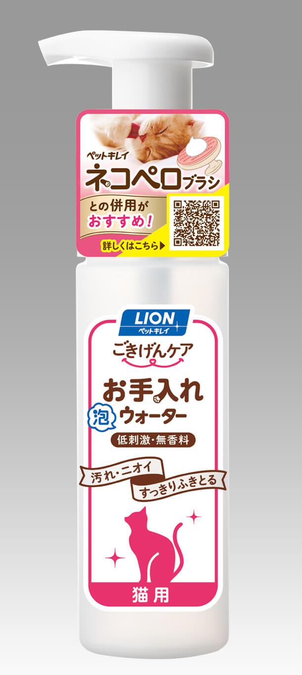 洗い流し不要のペット用ボディケア洗浄剤「お手入れウォーター」 by ライオン商事