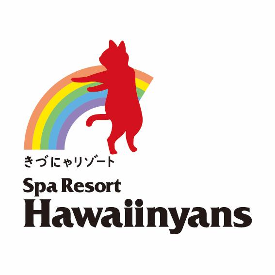 スパリゾートハワイアンズの猫の日限定ロゴ「スパリゾートハワイニャンズ」