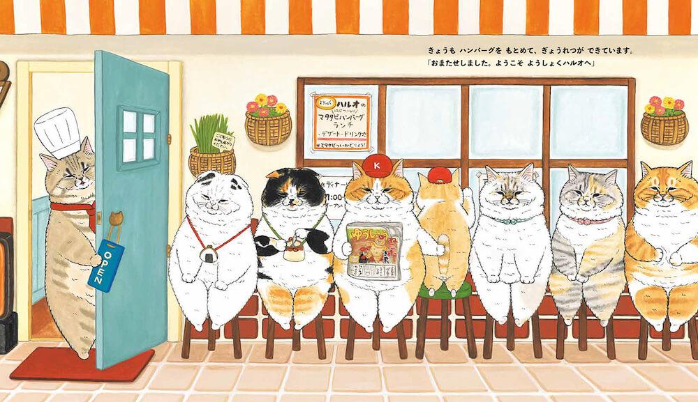 お客さんの猫たちが洋食屋さんに並ぶシーン by 絵本「ねこのようしょくやさん」