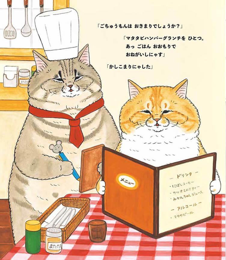 メニューを見る猫のお客さんと、注文を取るハルオシェフ by 絵本「ねこのようしょくやさん」