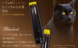 黒猫の漆黒ボディを万年筆で表現!紀伊國屋グループの文具ブランドから注目の新作が登場