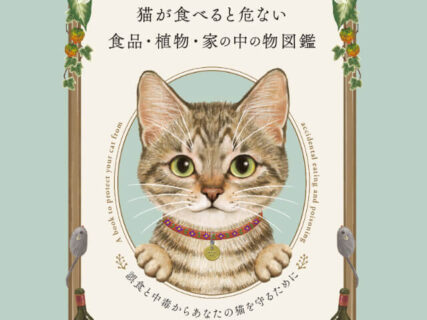 猫がマスクを誤食する事例も多発!猫が食べてはいけないものを写真付きで解説した図鑑『猫が食べると危ない食品・植物・家の中の物図鑑』が登場