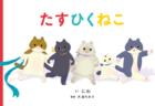 猫で算数を好きになる!物語を楽しみながら足し算・引き算をイメージできる絵本『たすひくねこ』