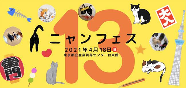 猫好きのためのお祭りイベント「ニャンフェス13」メインビジュアル