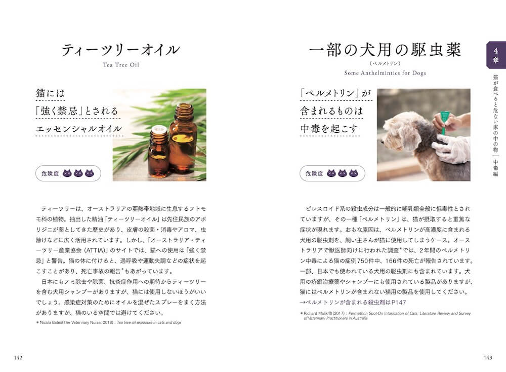 猫が食べると危ないティーツリーオイルの解説ページ by 猫が食べると危ない食品・植物・家の中の物図鑑