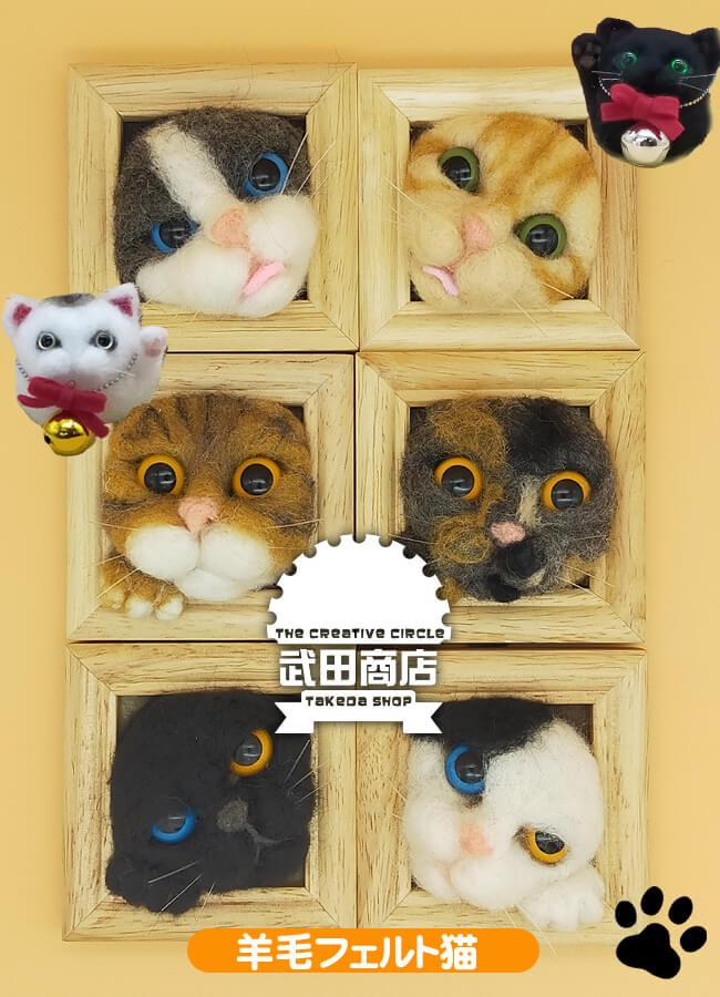 羊毛フェルトで作ったミニ額からムギュっ!と顔を出した表情豊かな『覗き見ニャンコ』 by 武田商店