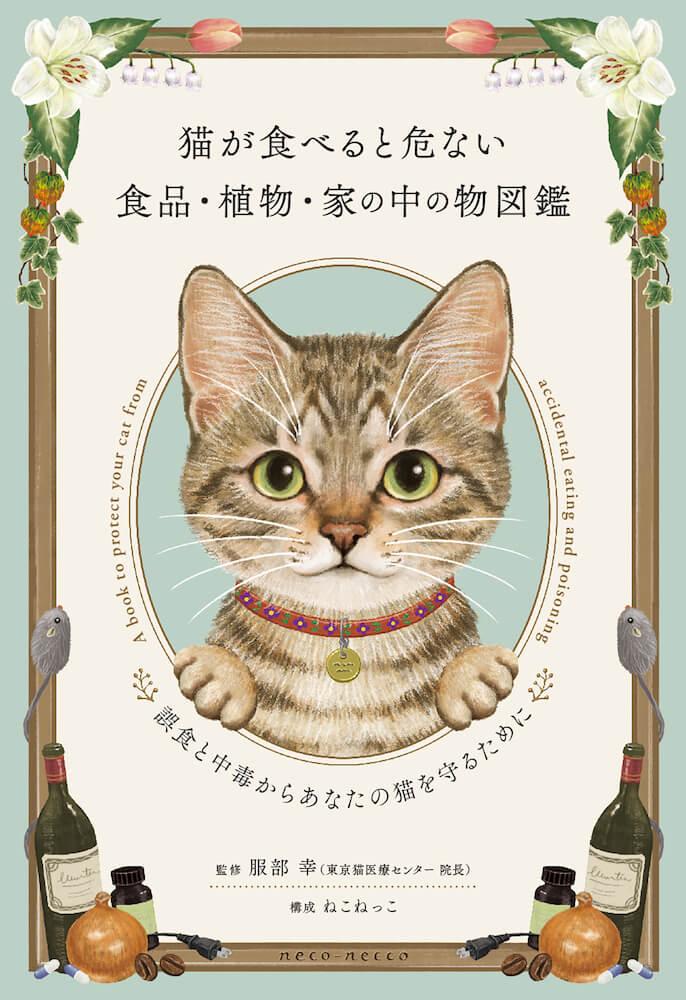 書籍『猫が食べると危ない食品・植物・家の中の物図鑑 誤食と中毒からあなたの猫を守るために』表紙イメージ
