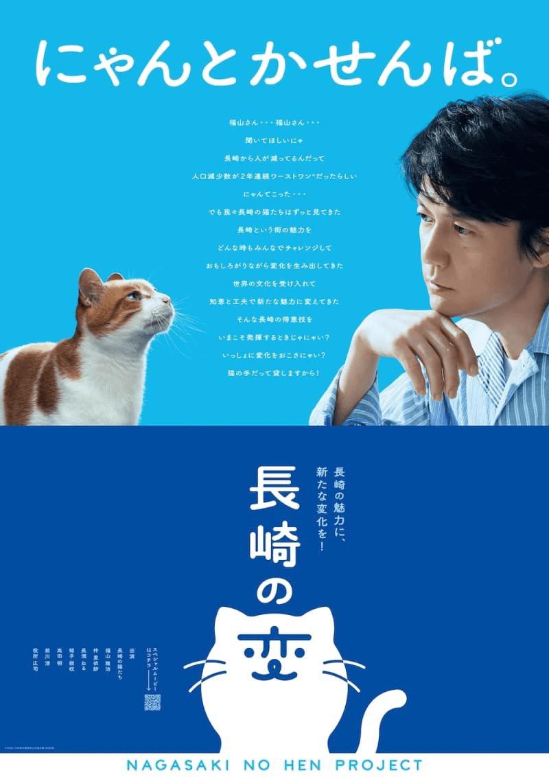 長崎県の応援プロジェクト「長崎の変」メインビジュアル
