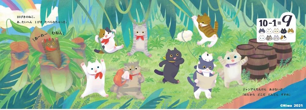 足し算引き算をイメージする絵本『たすひくねこ』で猫が植物に食べられるシーン