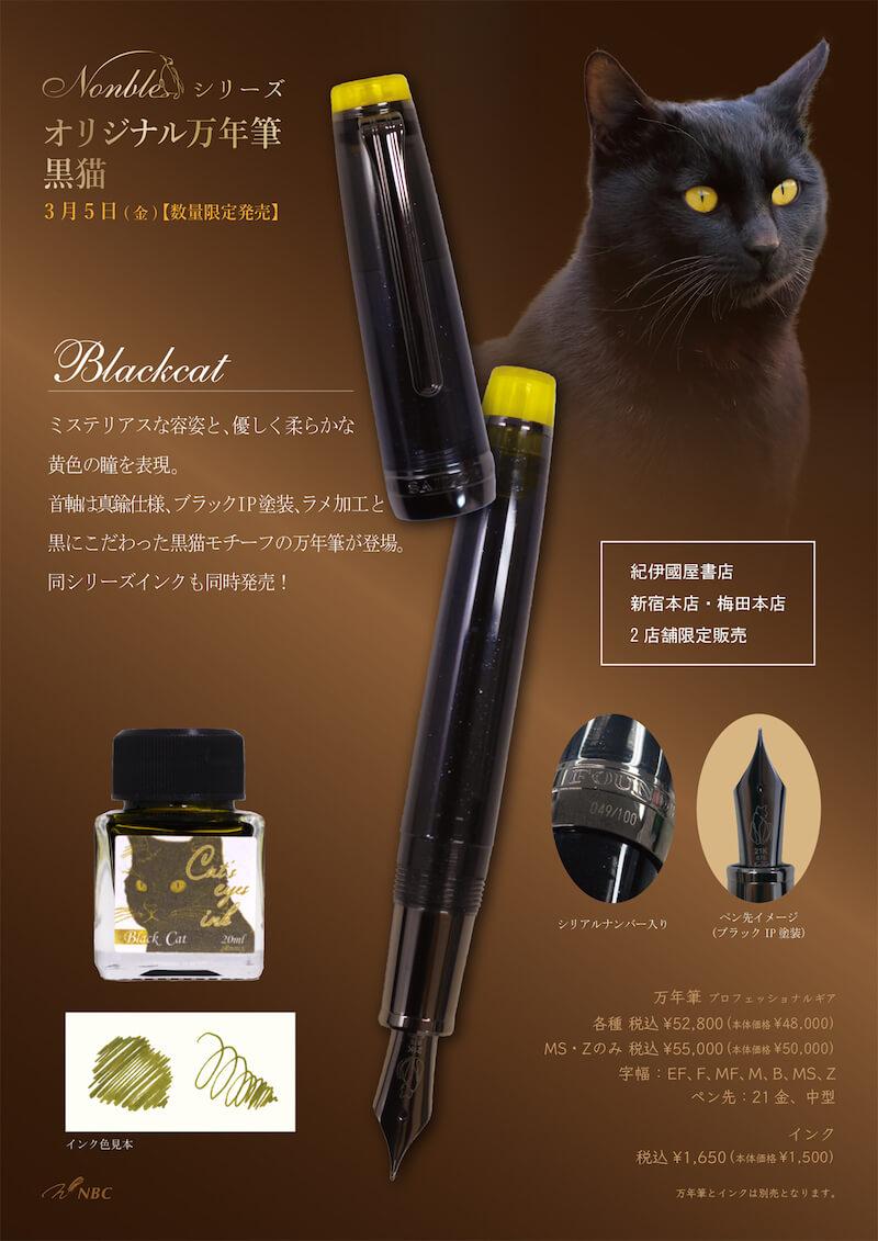 黒猫をモチーフにしたデザインの万年筆 by Nonble(ノンブル)