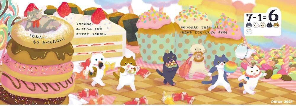 足し算引き算をイメージする絵本『たすひくねこ』で猫が食べすぎて動けなくなるシーン