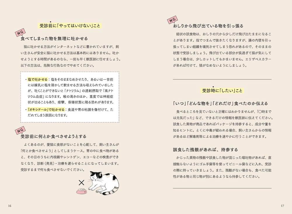 猫が誤飲・誤食した場合、受診前にやってはだめなことを解説したページ by 猫が食べると危ない食品・植物・家の中の物図鑑