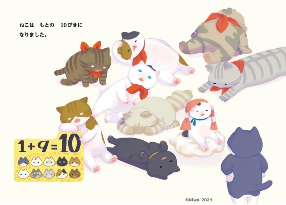 足し算引き算をイメージする絵本『たすひくねこ』で全部の猫が集合するシーン