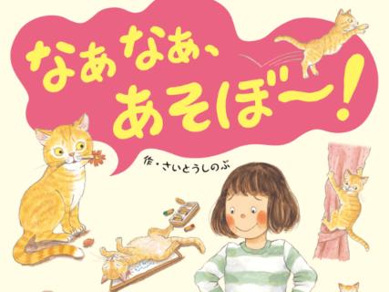 家出した猫はどこに行くのか?謎に包まれた空白の時間を描いた絵本「なぁなぁ、あそぼ!〜」