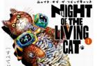 猫が支配する世界を描いた衝撃のマンガ作品『ニャイト・オブ・ザ・リビングキャット』、待望の単行本が発売&作者インタビューも公開