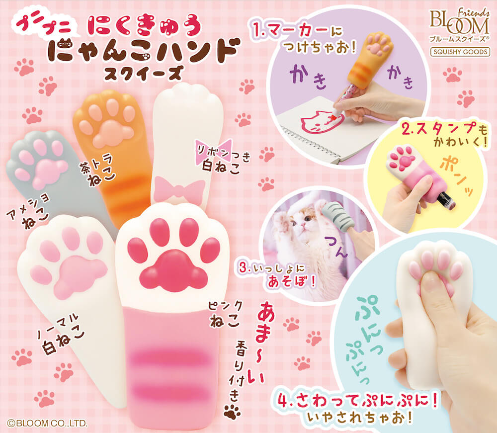 猫の手型のスクイーズ「ぷにぷに肉球にゃんこハンドスクイーズ」メインビジュアル