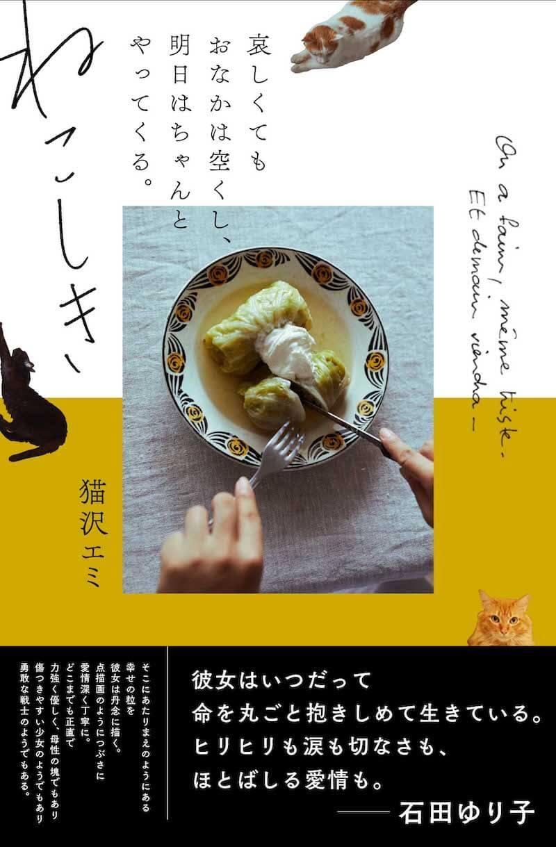 猫沢エミさんのレシピ&エッセイ本『ねこしき 哀しくてもおなかは空くし、明日はちゃんとやってくる』表紙イメージ