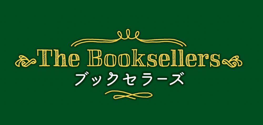 本を探し、本を売り、本を愛する人々の世界を描いたドキュメンタリー映画『ブックセラーズ』メインロゴ