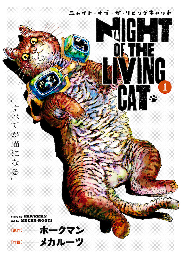 猫が世界を支配する漫画『ニャイト・オブ・ザ・リビングキャット』単行本第一巻の表紙イメージ