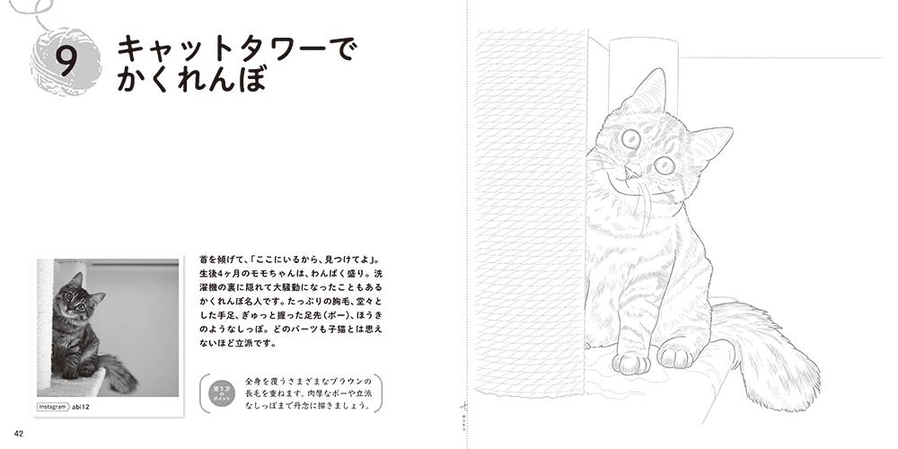 塗り絵モデルの猫の写真やエピソードも掲載