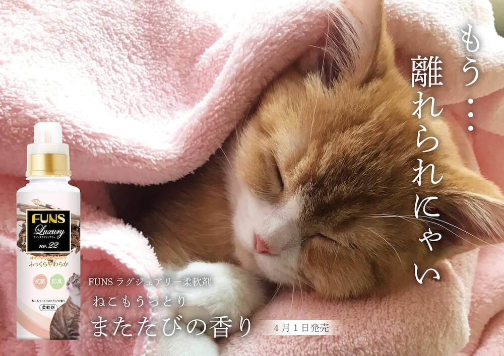 柔軟剤のFUNS Luxuryのエイプリルフールネタ「またたびの香り」 by 第一石鹸