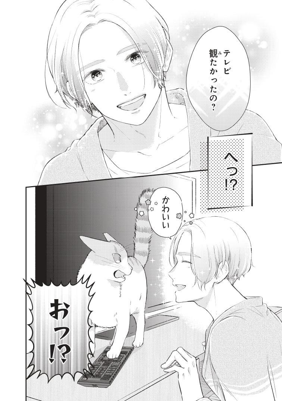 推しの猫になったマンガ『推しネコ』のサンプル8ページ目