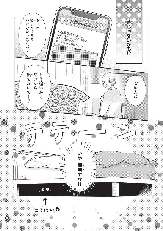 推しの猫になったマンガ『推しネコ』のサンプル11ページ目