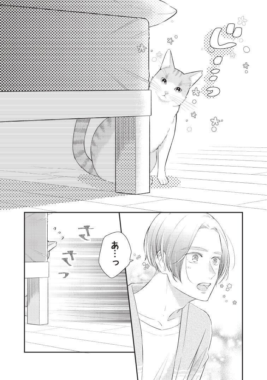 推しの猫になったマンガ『推しネコ』のサンプル13ページ目