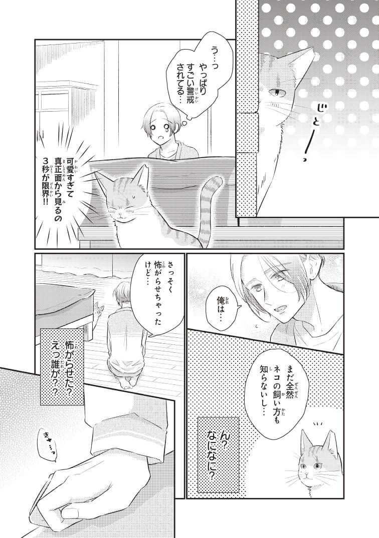 推しの猫になったマンガ『推しネコ』のサンプル14ページ目