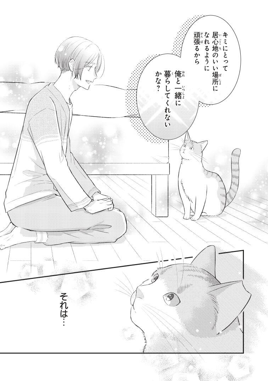 推しの猫になったマンガ『推しネコ』のサンプル15ページ目