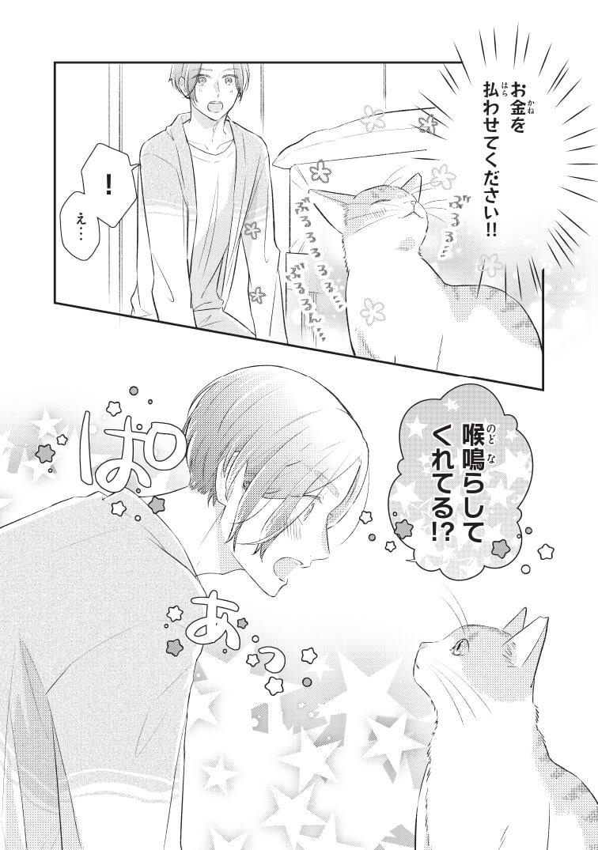 推しの猫になったマンガ『推しネコ』のサンプル17ページ目