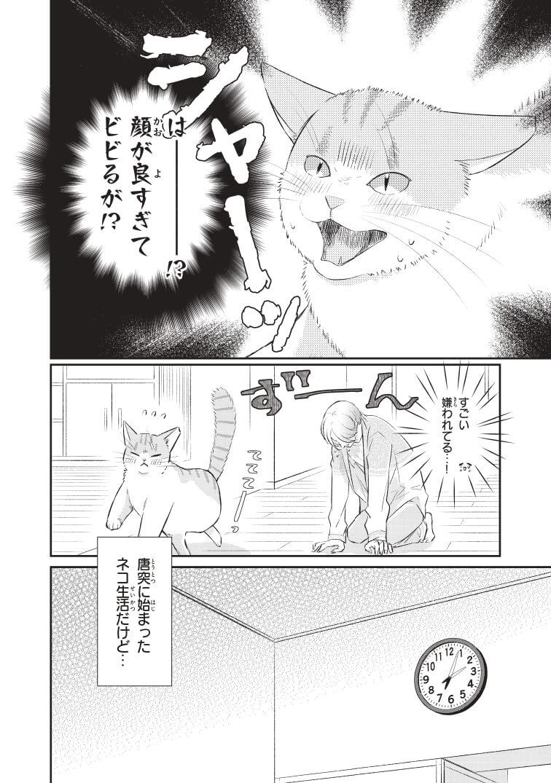 推しの猫になったマンガ『推しネコ』のサンプル18ページ目
