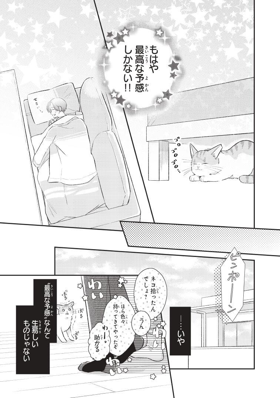 推しの猫になったマンガ『推しネコ』のサンプル19ページ目