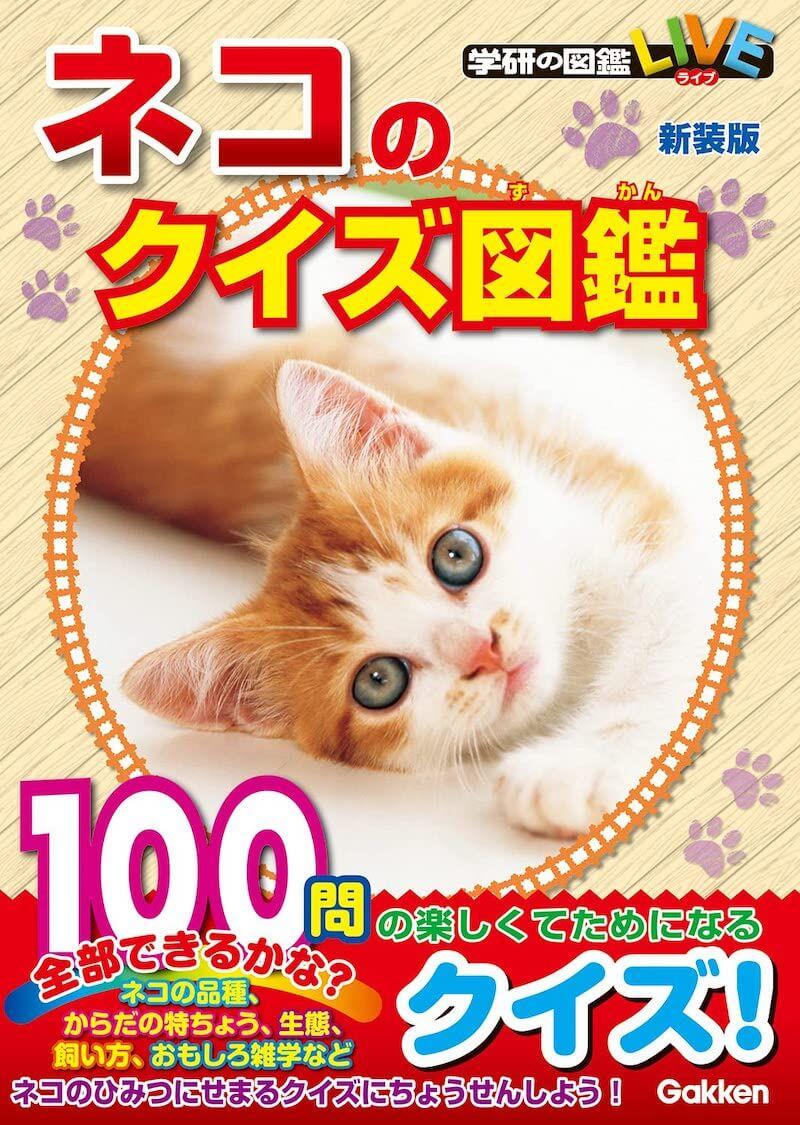 猫をテーマにした3択クイズ問題集「ネコのクイズ図鑑 新装版」表紙イメージ