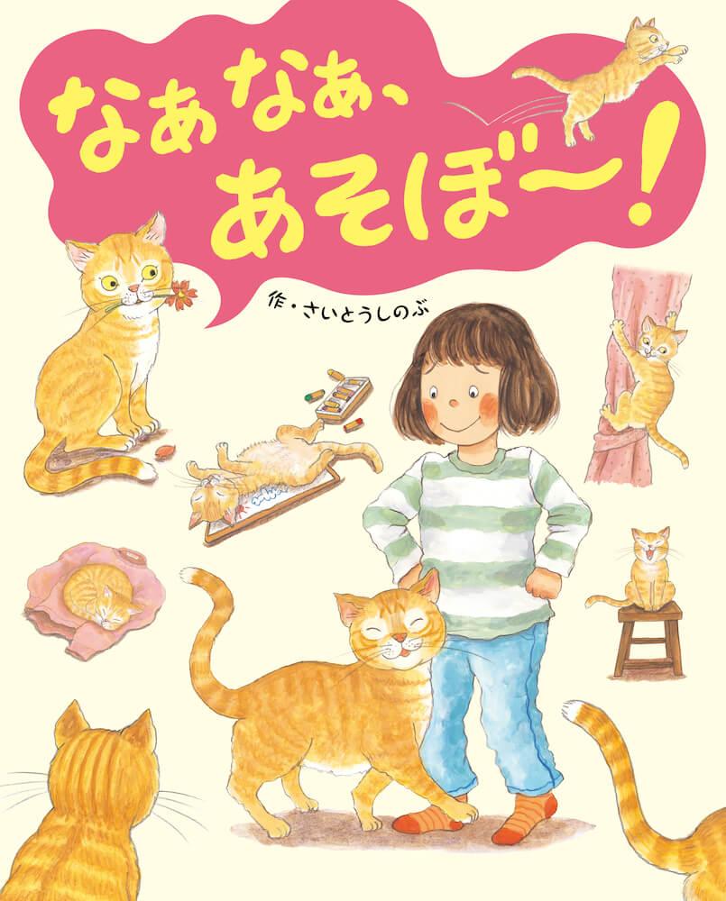 家出した猫が何をしているのかを描いた絵本「なぁなぁ、あそぼ!〜」表紙イメージ