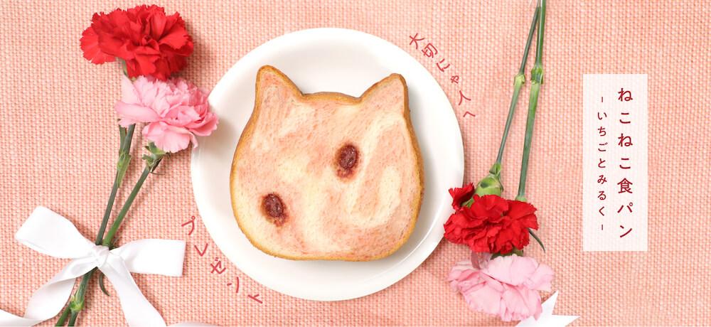 「ねこねこ食パン 母の日セット」
