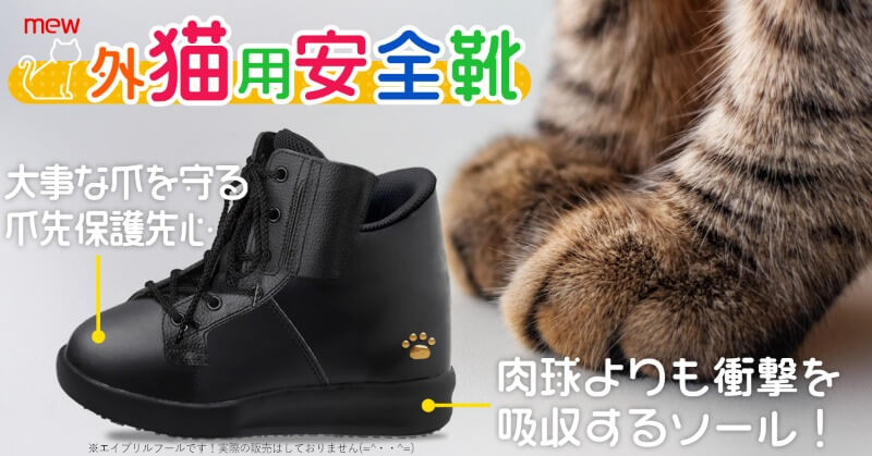 ミドリ安全のエイプリルフールネタ「外猫用の安全靴」