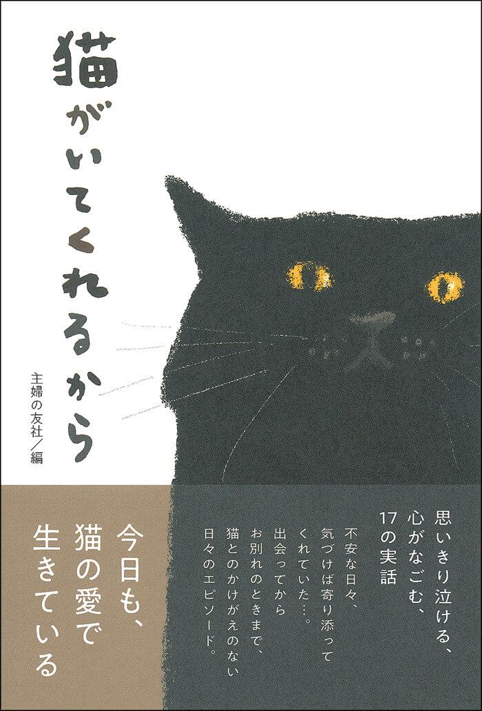 書籍「猫がいてくれるから」の表紙イメージ