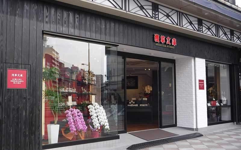 革製品メーカー「浅草文庫」の店舗外観イメージ