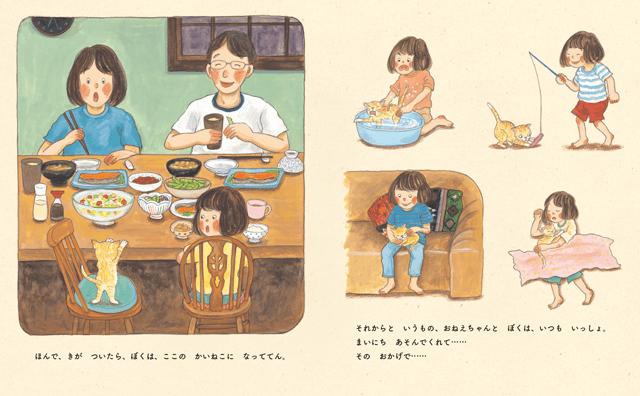主人公の幼少期を描いたシーン by 絵本「なぁなぁ、あそぼ!〜」