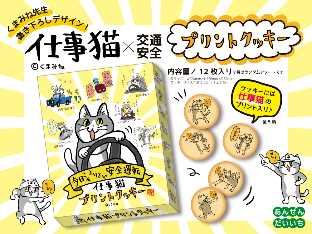 人気キャラクター「仕事猫」×「交通安全」をテーマにしたクッキーのメインビジュアル