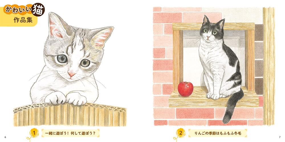 遊びたそうな子猫&リンゴと猫の塗り絵