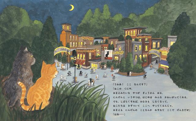 家出した猫が「猫の世界」に連れてこられたシーン by 絵本「なぁなぁ、あそぼ!〜」