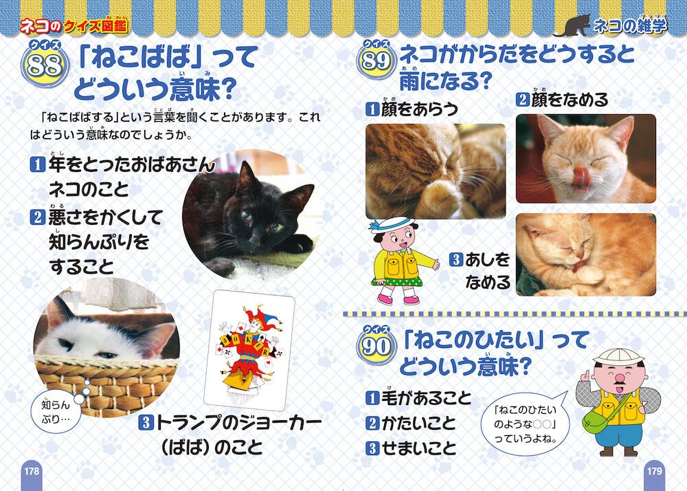 猫にまつわる3択クイズが100個掲載されている「ネコのクイズ図鑑 新装版」中面イメージ