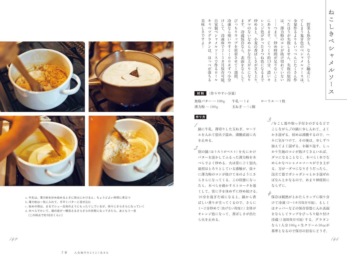 猫沢エミさんのレシピ「ねこしきベシャメルソース」 by 書籍『ねこしき 哀しくてもおなかは空くし、明日はちゃんとやってくる』
